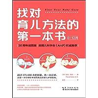 找对育儿方法的第一本书(0-12月,跟美国儿科医生学育儿!美国儿科学会(AAP)推荐;超过400000册销量,再次证明这是一本经得住考验的高品质婴儿护理指南)