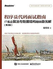 程序员代码面试指南——IT名企算法与数据结构题目最优解(第2版)