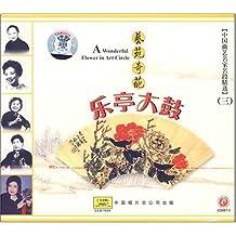 中国曲艺名家名段精选3:艺苑奇葩 乐亭大鼓(CD)