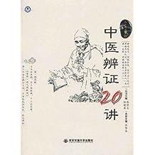 中医辨证20讲 (上工书房系列)