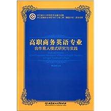 高职商务英语专业合作育人模式研究与实践