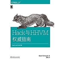 Hack与HHVM权威指南 (O'Reilly精品图书系列)