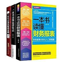 轻松入门读套装:一本书读懂财务报表+一本书读懂法律常识+一本书读懂互联网金融(套装共3册)