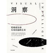 洞察:精确观察和有效沟通的艺术