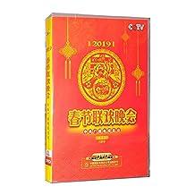 2019年春节联欢晚会(DVD)