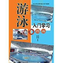 游泳入门学习指导
