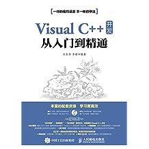 Visual C++ 开发从入门到精通(异步图书)