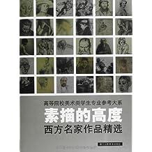 高等院校美术类学生专业参考大系素描的高度:西方名家作品精选