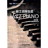 辛笛应用钢琴教学丛书:爵士钢琴教程(和声篇)