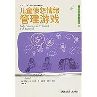 儿童愤怒情绪管理游戏/儿童心理健康游戏活动系列