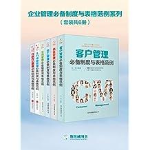 企业管理必备制度与表格范例系列(套装共6册)