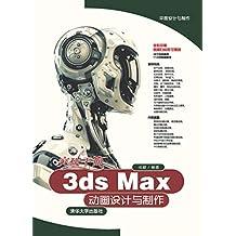 突破平面3ds Max动画设计与制作(全彩印刷)/平面设计与制作