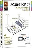 Axure RP7网站和APP原型制作从入门到精通(附光盘)