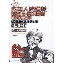 成年人简谱版理查德•克莱德曼钢琴作品全集(附MP3光盘1张)