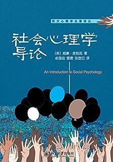 社会心理学导论(西方心理学名著译丛书)
