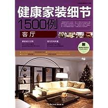 健康家装细节1500例:客厅(附健康家装提示)