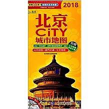 北京城市地图(2018)(附公交线路查询手册)