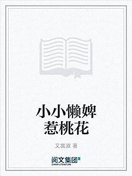 """""""小小懒婢惹桃花"""",作者:[艾裳淑]"""