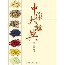 中药大辞典 (中华实用方剂大典丛书)