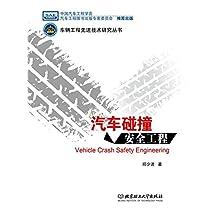 汽车碰撞安全工程 (车辆工程先进技术研究丛书)