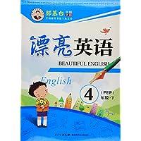邹慕白字帖精品系列:漂亮英语(4年级下册)(PEP版)
