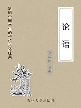 """""""论语 (影响你一生的世界名人 22)"""",作者:[郑成刚]"""
