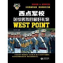 """西点军校送给男孩的最好礼物 (全国专业类图书年度销售冠军,和行业""""优秀畅销品种""""的称号)"""