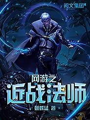 网游之近战法师第2卷(阅文白金大神作家作品)