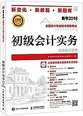 (2018) 全国会计专业技术资格考试全面备考教材与题库:初级会计实务(附光盘)