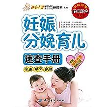 妊娠分娩育儿速查手册 (幸福母婴速查系列)