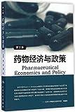药物经济与政策(第2版)(翻译版)