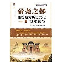 帝尧之都:临汾地方历史文化校本读物