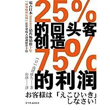"""25%的回头客创造75%的利润【霸占日本Amazon销售畅销榜十年,""""顾客偏袒法则""""让企业收入迅速提升十倍。】"""