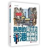 熟悉的香港,陌生的Hong Kong
