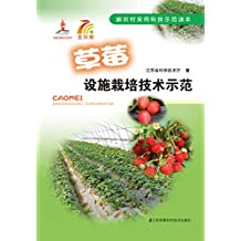 草莓设施栽培技术示范