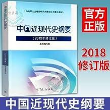 正版现货 (2018年版) 马克思主义理论研究建设工程重点教材 中国近现代史纲要 两课教材