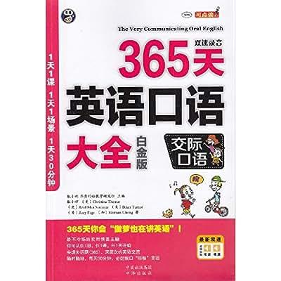 昂秀(MPR)可点读 365天英语口语大全 白金版 交际口语 赠MP3光盘一张 最新双速录音 语言文字/英语口语.pdf