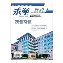 求学理科版 月刊 2012年01期