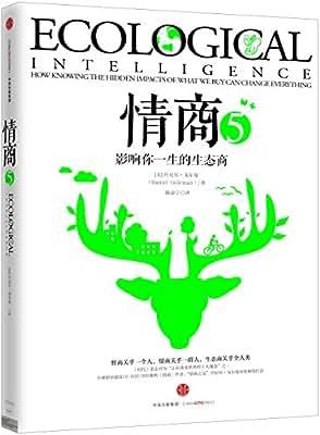 情商5【《绿色情商》】.pdf