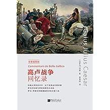 中画史鉴-全景插图版:高卢战争回忆录