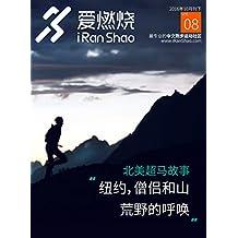 爱燃烧(2016年10月刊下)(爱燃烧,最专业的中文跑步运动社区,运动不止于梦想)