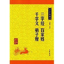 中华经典藏书:三字经·百家姓·千字文·弟子规