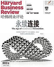 永续连接(《哈佛商业评论》2019年第5期/全12期)