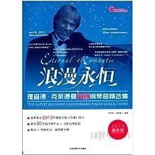 浪漫永恒:理查德·克莱德曼全新钢琴曲精选集(2013)