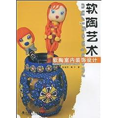 软陶艺术:软陶室内装饰设计[平装]~陈雪芳(作者), 周平(作者)
