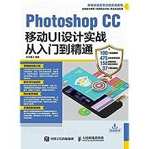 Photoshop CC移动UI设计实战从入门到精通