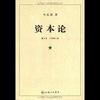 资本论1-3(套装全3册)