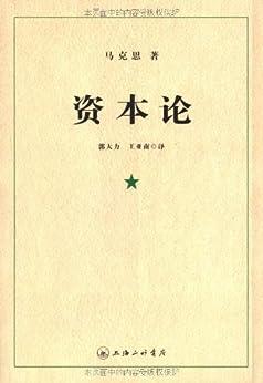 """""""资本论1-3(套装全3册)"""",作者:[马克思, 郭大力, 王亚南]"""