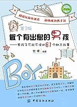 做个有出息的男孩:男孩子不能不读的81个励志故事(第2版)