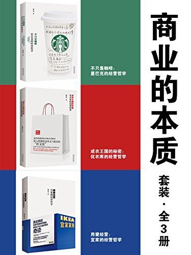 """【不只是咖啡:星巴克的经营哲学】商业街、写字楼、社区……随处可见""""STARBUCKS COFFEE""""的绿色标志。星巴克已经不只是咖啡店,更代表着一种时尚、一种文化。本书通过大量研究、分析,总结了星巴克独一无二的经营管理秘诀,展现了星巴克如何把握顾客需求、如何把关产品质量、如何坚持连锁经营体系、如何建立团队文化等,结合大量真实案例,多角度揭秘连锁业巨头的管理精髓和成功之道。【成衣王国的秘密:优衣库的经营哲学】柳井正创造了别人认为不可能的商业模式从微不足道的西服店到亚洲zui会卖衣服的企业深入挖掘优衣库无与伦比的""""匠文化""""揭开日本首富柳井正的""""逆市场销售法"""",直击优衣库热销全球的经营秘笈【用爱经营:宜家的经营哲学】瑞典宜家集团是世界范围内少数几个令人眩目的商业奇迹之一,也是目前世界*的家居用品供应商。""""为大众创造更加美好的日常生活""""是宜家公司自创立以来一直努力的方向,围绕着这个大方向,宜家用爱经营,以人为本,亲近顾客和员工,不断提升自身实力和影响力。本书试图探寻宜家成功的秘密,通过大量实例,详尽分析其独特的产品开发、定价策略、成本控制、体验式营销、供应链体系、团队管理、品牌宣传等环节,为读者解读宜家悄然崛起,终成行业王者的成功法则。"""